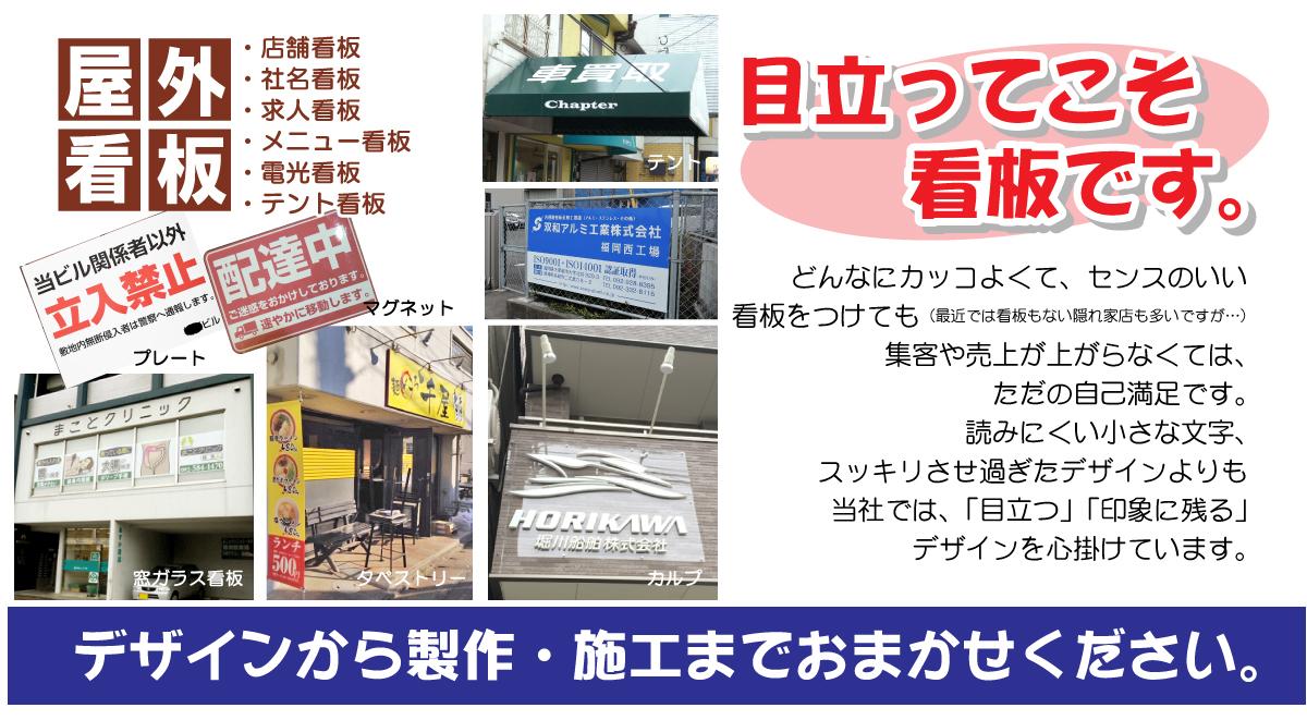 看板デザイン事務所福岡