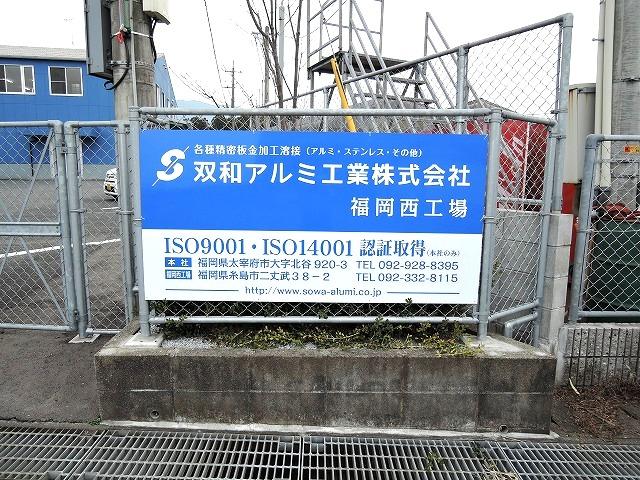 工場ISO看板