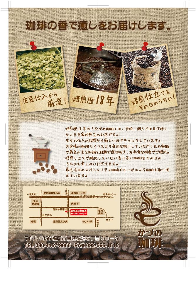 珈琲焙煎チラシ
