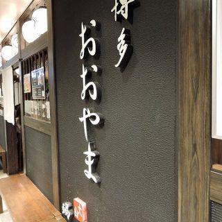 飲食店カルプ文字看板