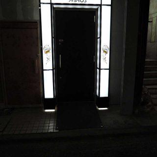 バーの光るドア周りの門柱