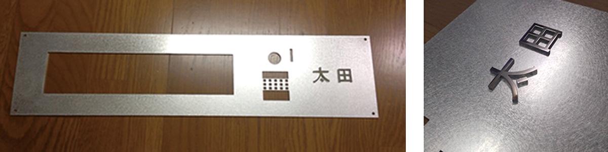 ポスト・インターフォン一体型表札