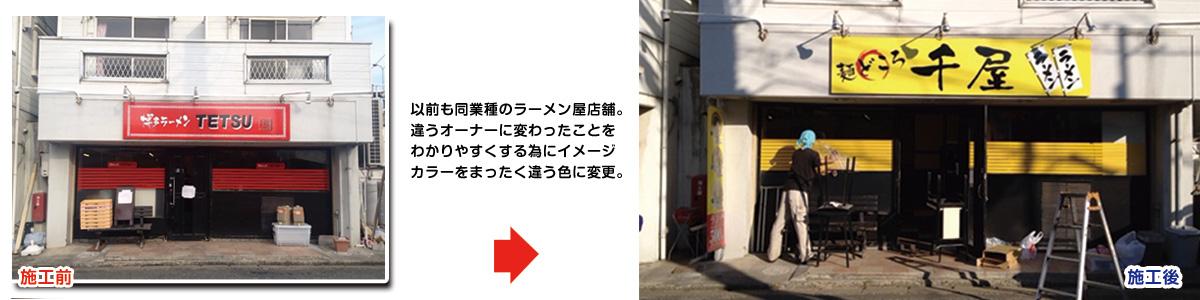 ラーメン屋さん店舗デザイン
