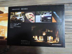 高級レンタカーパンフレット