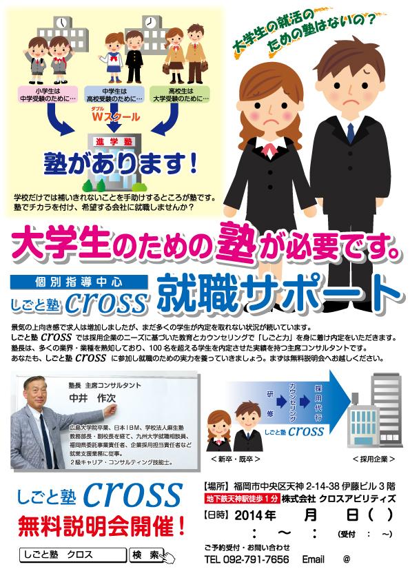 就職サポート宣伝チラシ2014