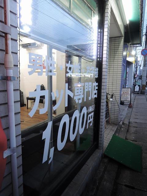 窓ガラスカット文字