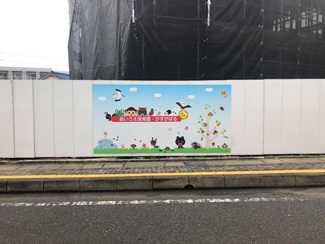 工事囲い壁デザイン
